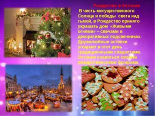 Рождество в Эстонии В честь могущественного Солнца и победы света над тьмой,