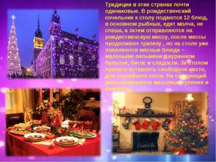 Рождество в Литве и Польше. Традиции в этих странах почти одинаковые. В рожде