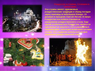 Рождество в Сербии, Словакии и Черногории. Эти страны имеют одинаковые ро