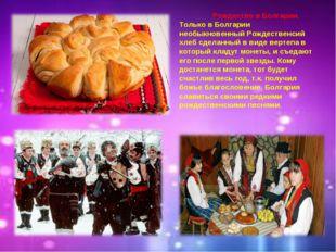 Рождество в Болгарии. Только в Болгарии необыкновенный Рождественсий хлеб сд