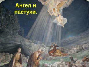 Ангел и пастухи.