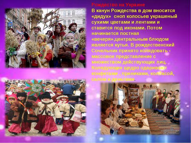 Рождество на Украине. В канун Рождества в дом вносится «дидух» сноп колосьев...