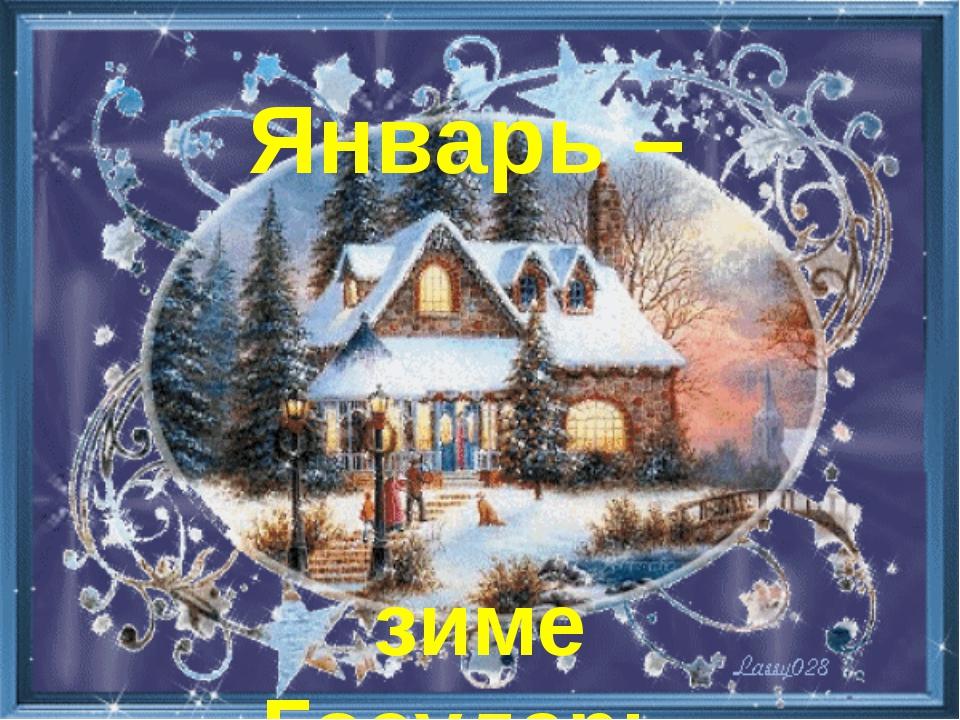Январь – зиме Государь.