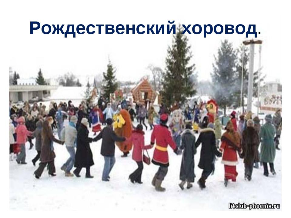 Рождественский хоровод.