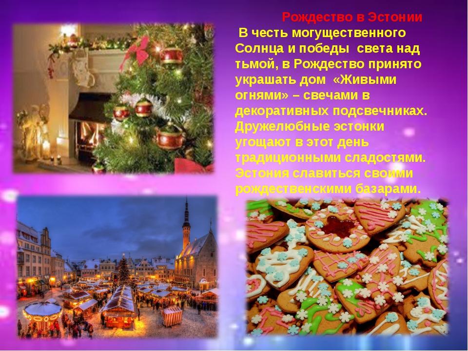 Рождество в Эстонии В честь могущественного Солнца и победы света над тьмой,...