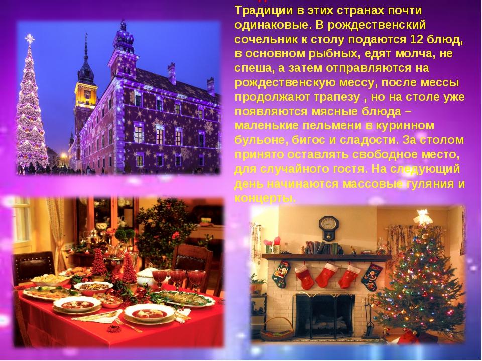 Рождество в Литве и Польше. Традиции в этих странах почти одинаковые. В рожде...