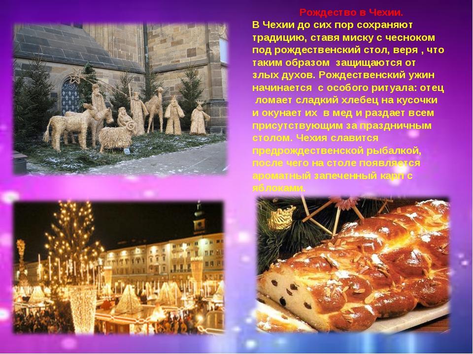 Рождество в Чехии. В Чехии до сих пор сохраняют традицию, ставя миску с чесн...