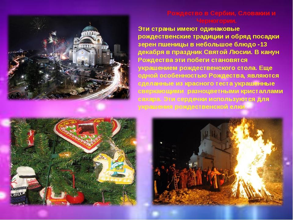 Рождество в Сербии, Словакии и Черногории. Эти страны имеют одинаковые ро...