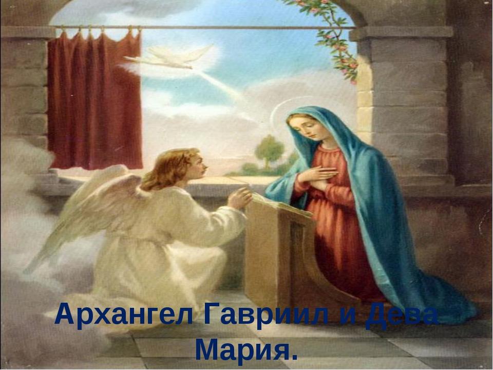 Архангел Гавриил и Дева Мария.