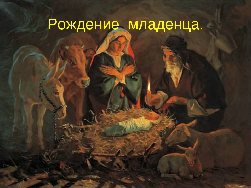 Рождение младенца.