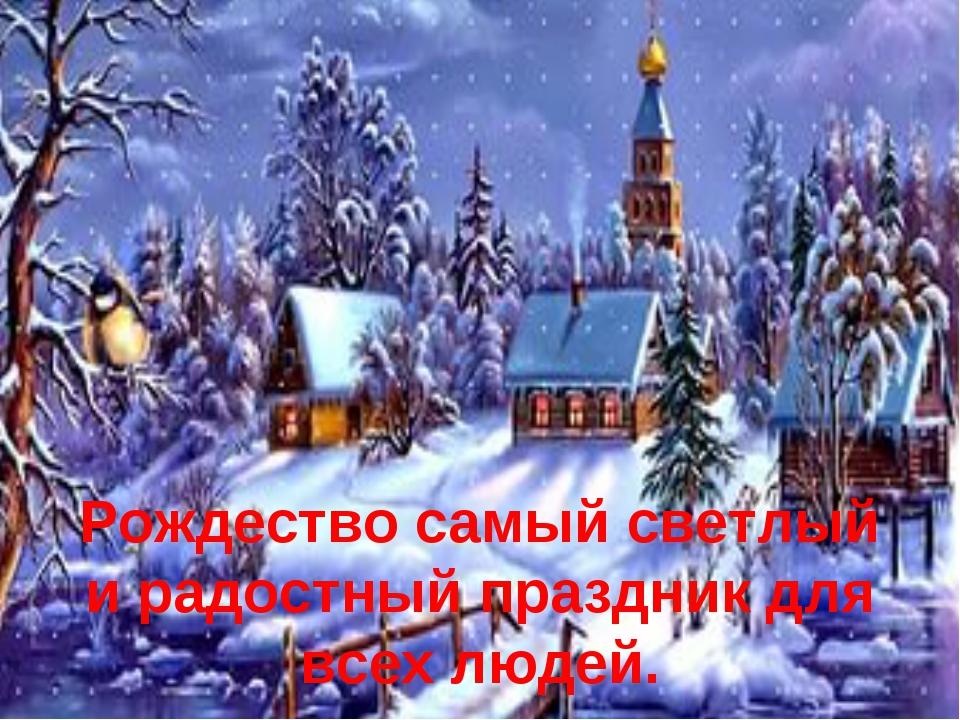 Рождество самый светлый и радостный праздник для всех людей.