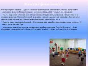 Физкультурные занятия Физкультурные занятия — одна из основных форм обучения