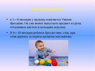 Бросание предмета к 5—6 месяцам у малыша появляется Умение бросания. Он уже м