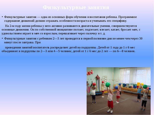 Физкультурные занятия Физкультурные занятия — одна из основных форм обучения...