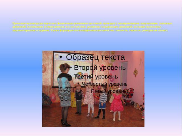 Грамотное руководство взрослых физическим развитием малышей приведет к своев...