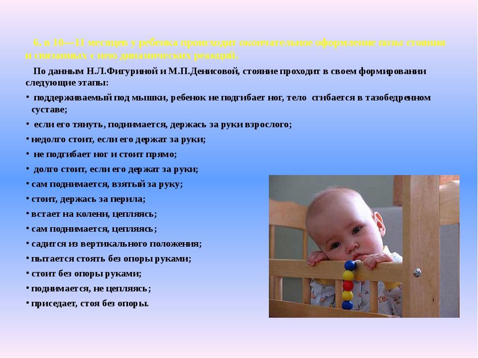 6. в 10—11 месяцев у ребенка происходит окончательное оформление позы стояни...