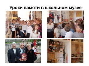 Уроки памяти в школьном музее