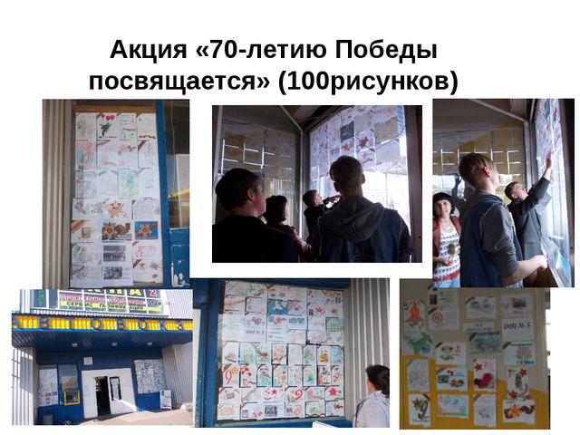 Акция «70-летию Победы посвящается» (100рисунков)