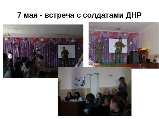 7 мая - встреча с солдатами ДНР