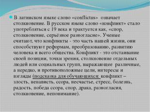 В латинском языке слово «conflictus» означает столкновение. В русском языке