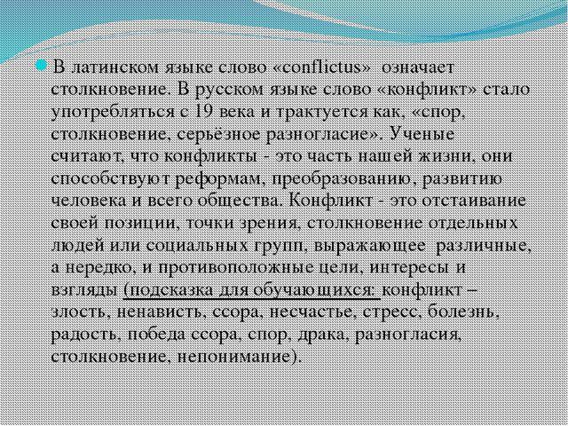 В латинском языке слово «conflictus» означает столкновение. В русском языке...