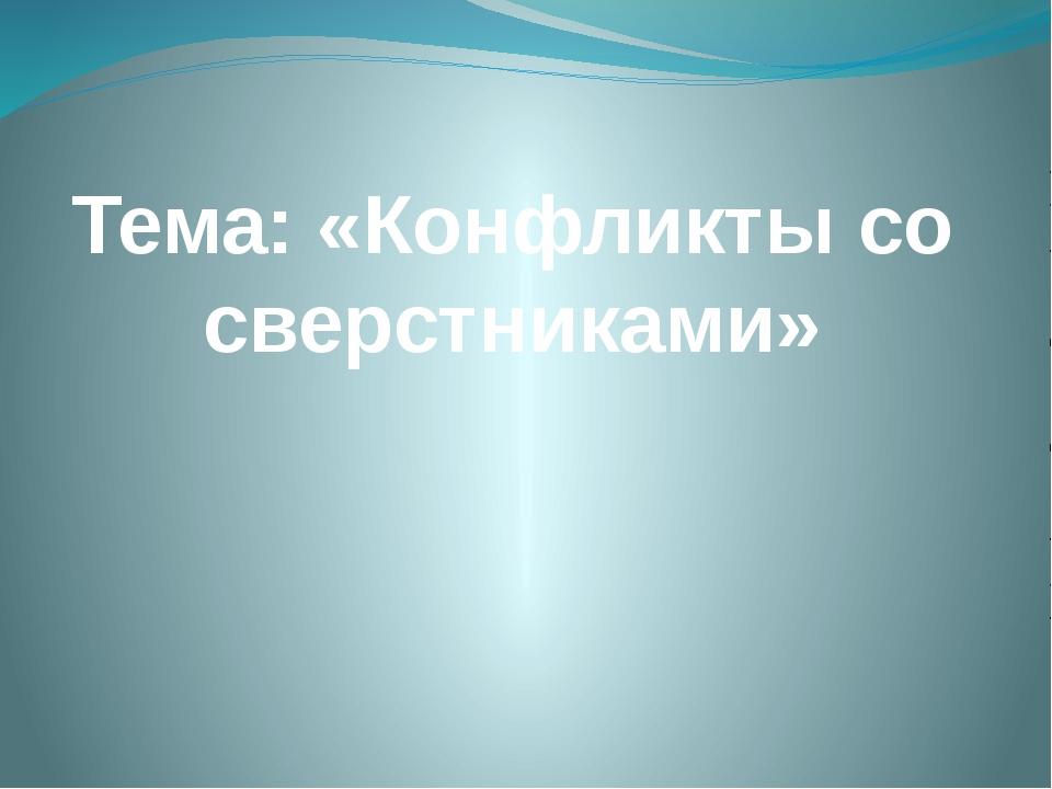Тема: «Конфликты со сверстниками»