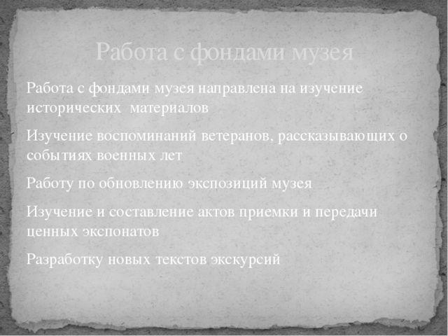 Работа с фондами музея направлена на изучение исторических материалов Изучени...
