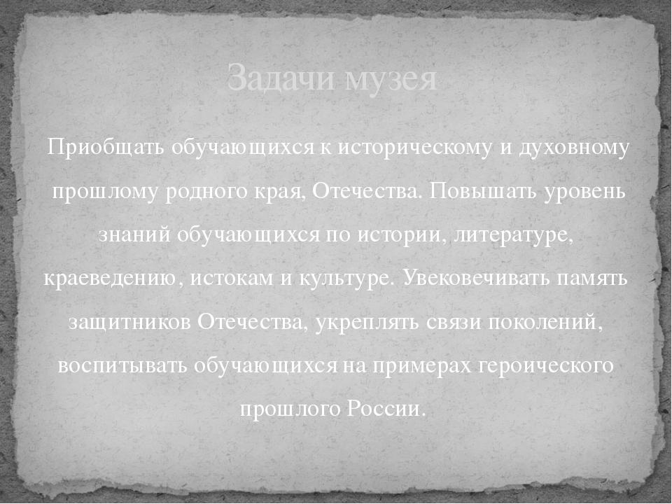 Приобщать обучающихся к историческому и духовному прошлому родного края, Оте...
