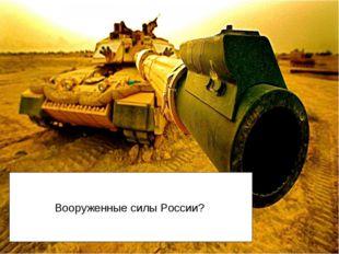 Вооруженные силы России?