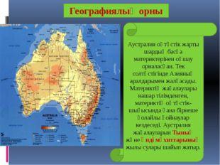 Географиялық орны Аустралия оңтүстік жарты шардың басқа материктерінен оқшау