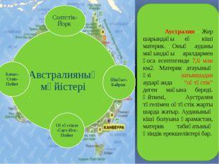 Аустралия – Жер шарындағы ең кіші материк. Оның ауданы маңындағы аралдармен