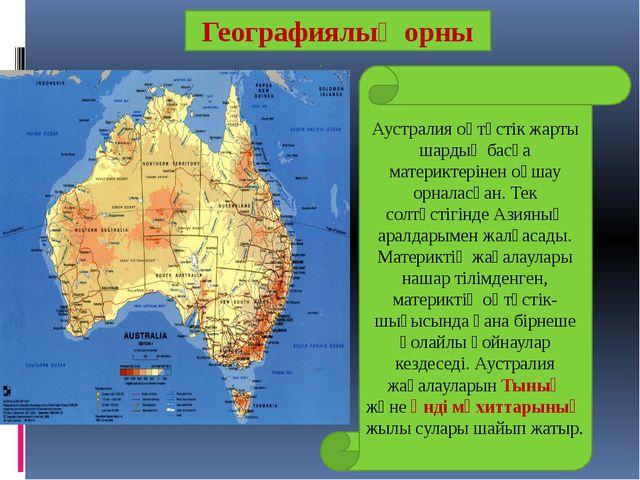 Географиялық орны Аустралия оңтүстік жарты шардың басқа материктерінен оқшау...
