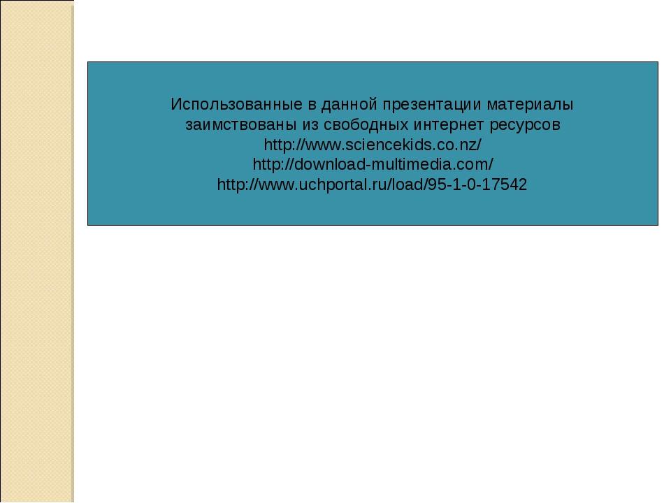 Использованные в данной презентации материалы заимствованы из свободных интер...