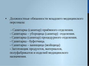 Должностные обязанности младшего медицинского персонала: - Санитарка (санитар