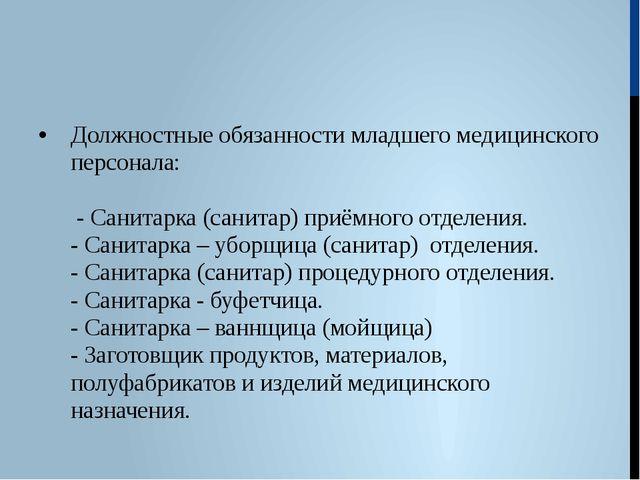 Должностные обязанности младшего медицинского персонала: - Санитарка (санитар...