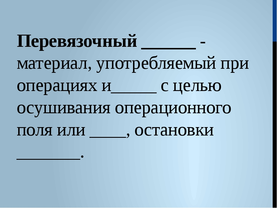 Перевязочный ______ - материал, употребляемый при операциях и_____ с целью ос...