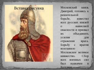 Московский князь Дмитрий, готовясь к решительной борьбе, известил всех русски