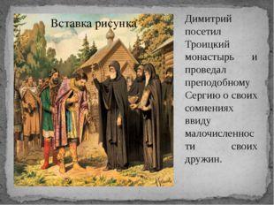 Димитрий посетил Троицкий монастырь и проведал преподобному Сергию о своих со