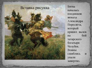 Битва началась поединком монаха Александра Пересвета, который принял вызов на