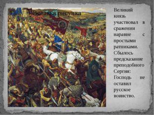 Великий князь участвовал в сражении наравне с простыми ратниками. Сбылось пре