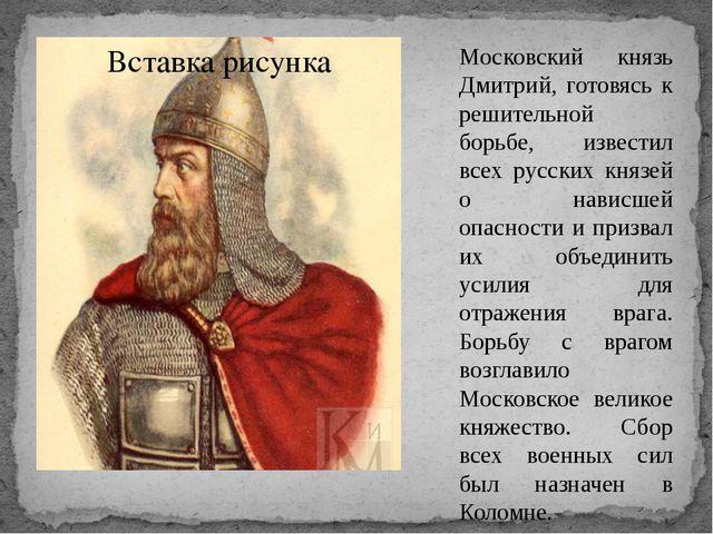 Московский князь Дмитрий, готовясь к решительной борьбе, известил всех русски...