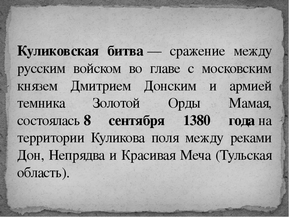 Куликовская битва— сражение между русским войском во главе с московским княз...