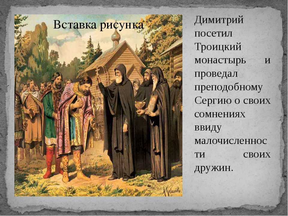 Димитрий посетил Троицкий монастырь и проведал преподобному Сергию о своих со...