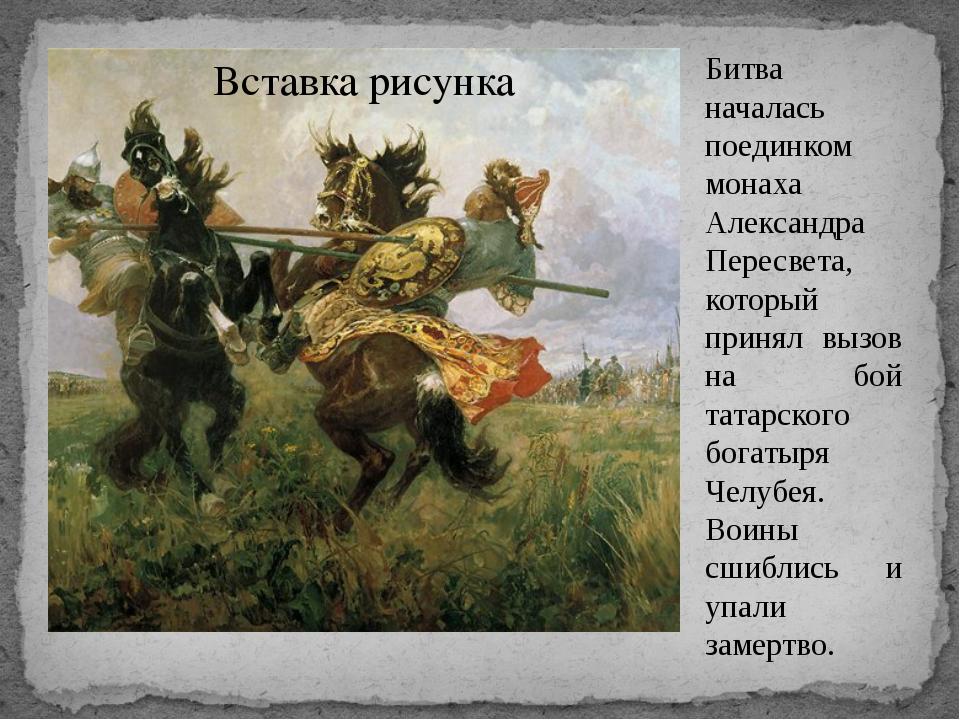 Битва началась поединком монаха Александра Пересвета, который принял вызов на...