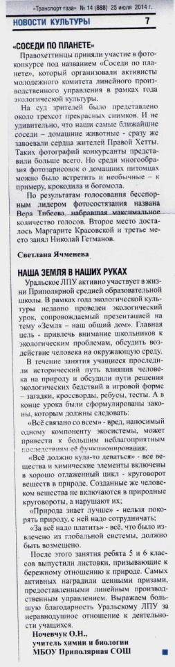 F:\документы ОНочевчук\районная газета.jpg