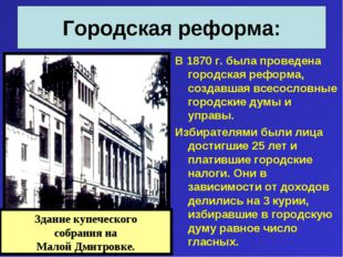 Городская реформа: В 1870 г. была проведена городская реформа, создавшая всес