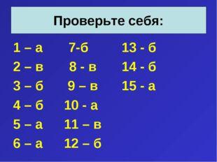 1 – а 7-б13 - б 2 – в 8 - в 14 - б 3 – б 9 – в15 - а 4 – б 10 - а 5 –