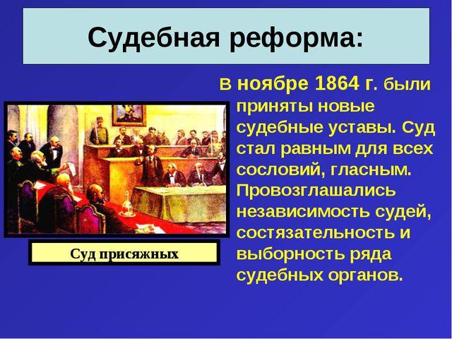 В ноябре 1864 г. были приняты новые судебные уставы. Суд стал равным для всех...