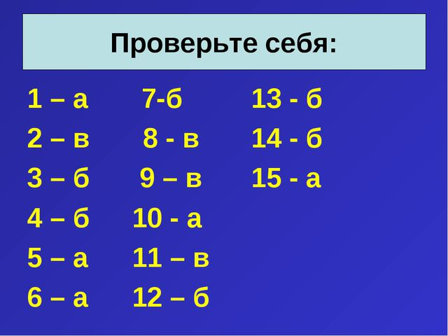 1 – а 7-б13 - б 2 – в 8 - в 14 - б 3 – б 9 – в15 - а 4 – б 10 - а 5 –...