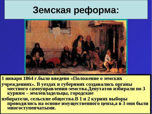Земская реформа: 1 января 1864 г.было введено «Положение о земских учреждения...
